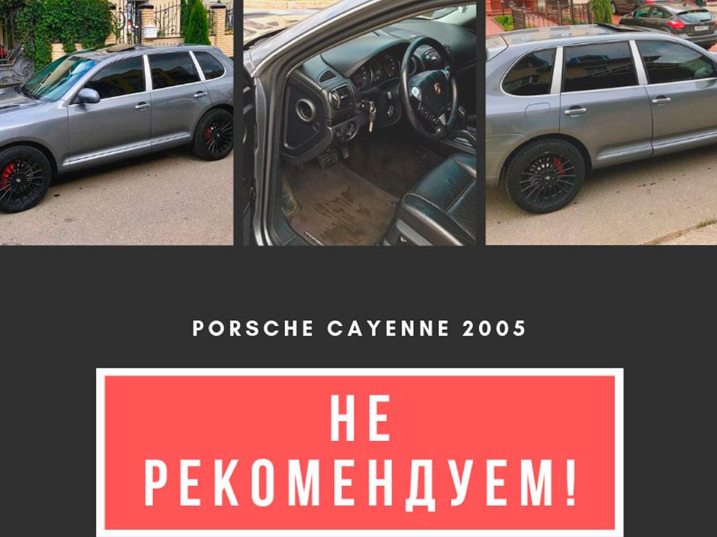 Porsche Cayenne убитое ведро от перекупа