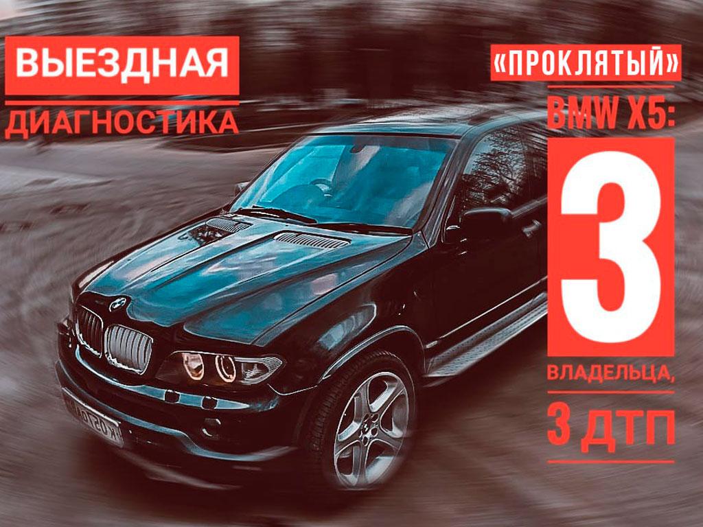 ПРОКЛЯТЫЙ BMW Х5: три владельца - три ДТП